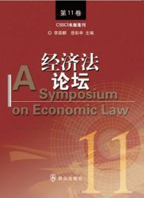 经济法论坛(第11卷)