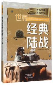 世界经典陆战2