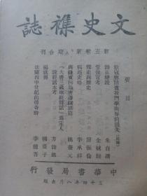 文史襍誌第五卷7,8合刊