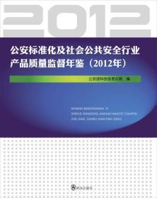 公安标准化及社会公共安全行业产品质量监督年鉴(2012年)
