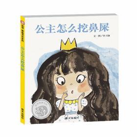 公主怎么挖鼻屎:信谊·图画书奖系列