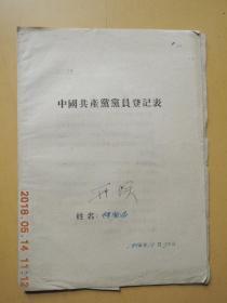 中国共产党党员登记表1952年
