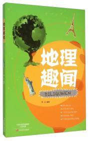 小学生好奇的知识世界:地理趣闻(2019年教育部推荐)