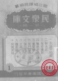 民众文库-1948年版-(复印本)