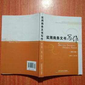 实用商务文书写作(第三版)前几页有标记