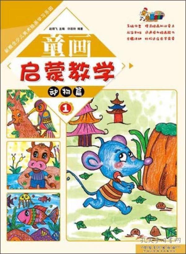 童画启蒙教学1·动物篇/新概念少儿美术绘画学习乐园