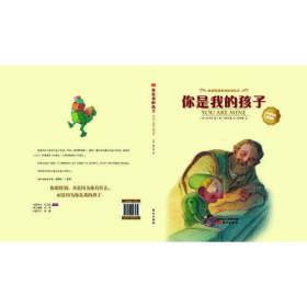 你很特别系列故事绘本:你是我的孩子 中英双语典藏版(儿童读物)