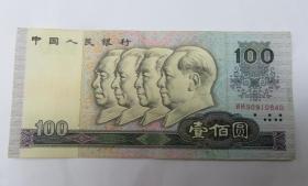 {会山书院}41#1990年第四版人民币壹百圆纸币(号码90910840)