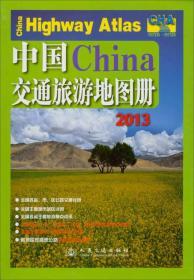 中国交通旅游地图册(2013)