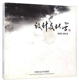 【二手包邮】设计文化学 田晓冬 姚君著 中国矿业大学出版社