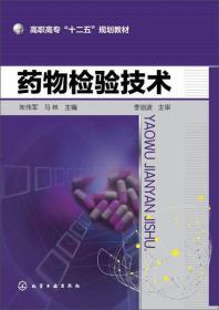 药物检验技术