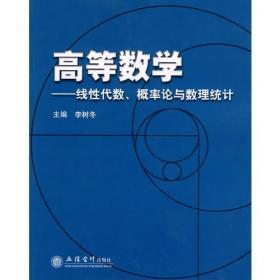 (教)高等数学——线性代数、概率论与数理统计(李树冬)