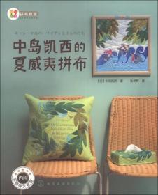 拼布教室:日本拼布名师书系--中岛凯西的夏威夷拼布