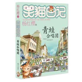 笑猫日记:青蛙合唱团