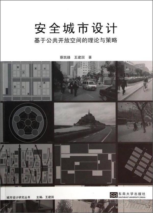 安全城市设计:基于公共开放空间的理论与策略