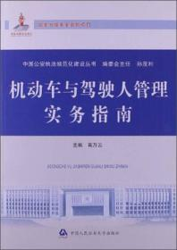 中国公安执法规范化建设丛书:机动车与驾驶人管理实务指南