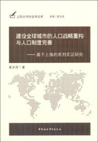 上海大学社会学文库·建设全球城市的人口战略重构与人口制度完善