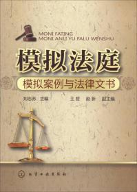 模拟法庭:模拟案例与法律文书