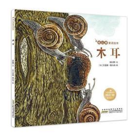 杨红樱童话绘本:木耳
