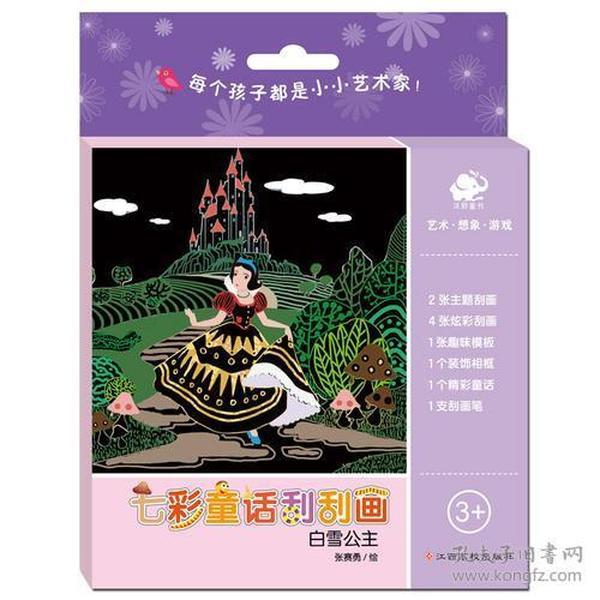 七彩童话刮刮画:白雪公主