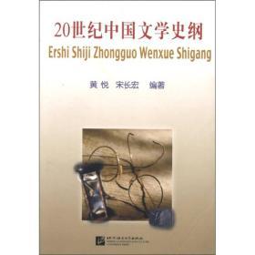20世纪中国文学史纲