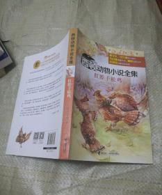 西顿动物小说全集:红脖子松鸡