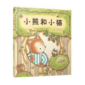 蓝风筝童书:小熊和小猫