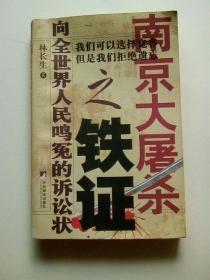 南京大屠杀之铁证:向全世界人民鸣冤的诉讼状
