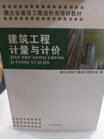 湖北省建设工程造价员培训教材《建筑工程计量与计价》一册