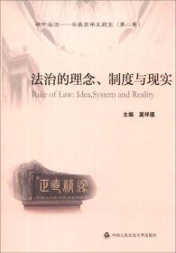 聆听法治·在最高学术殿堂:法治的理念、制度与现实