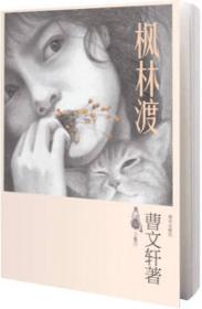 曹文轩全新长篇小说 枫林渡 曹文轩二手 明天出版社 978753327981