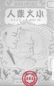 小火柴人-1948年版-(复印本)-儿童文学名著译丛