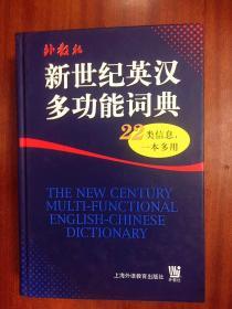 外文书店库存全新无瑕疵  新世纪英汉多功能词典 THE NEW CENTURY MULTI—FUNCTION ENGLISH—CHINESE DICTIONARY