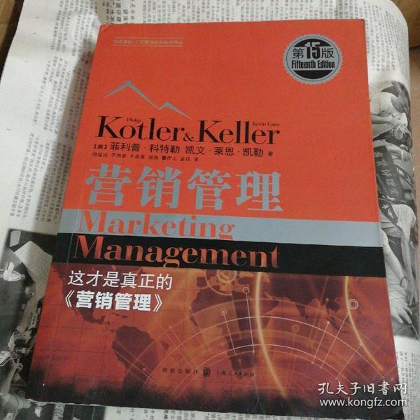 营销管理(第15版)