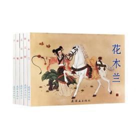 古代故事精选(8)中国连环画经典故事系列
