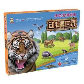 拼插大王·迷你3D趣拼插·动物世界