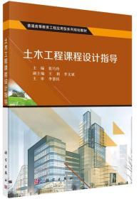 土木工程课程设计指导