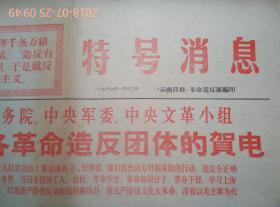 特号消息1967.1.12中央给上海的贺电
