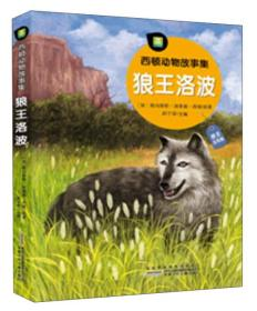 西顿动物故事集:狼王洛波       (拼音美绘版)