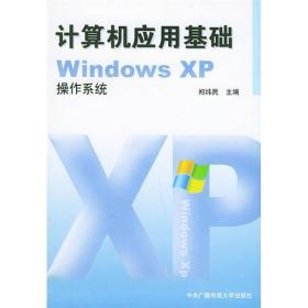 计算机应用基础WindowsXP操作系统