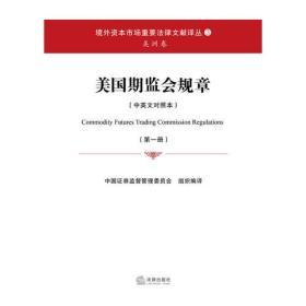 美国期监会规章(全四册)