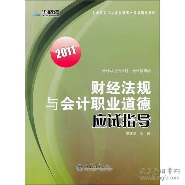 2011财经法规与会计职业道德应试指导