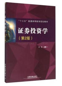 """证券投资学(第2版)/""""十三五""""普通高等教育规划教材"""