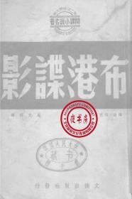 布港谍影-1946年版-(复印本)