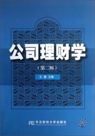 东北财经大学出版社 公司理财学 王满 9787565409417