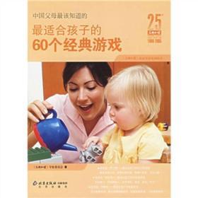 中国父母最该知道的-最适合孩子的60个经典游戏