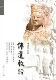 证严上人著作·静思法脉丛书:佛遗教经
