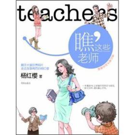 杨红樱作品珍藏版:瞧,这些老师