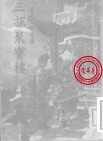 三探聚宝楼-(复印本)