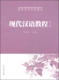 现代汉语教程周建设人民教育出版社9787107288807sjt225